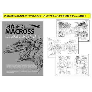 〈送料無料〉超時空要塞マクロス  河森正治デザイナーズノート[SBクリエイティブ]|machichara