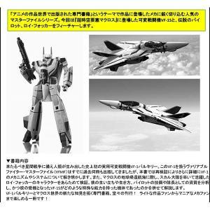 〈送料無料〉マスターファイル  VF-1S ロイ・フォッカー・スペシャル[SBクリエイティブ]|machichara