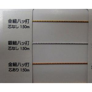 金・銀八ッ打 (細) 芯なし 150m|machida-ito