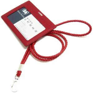 レザーIDカードホルダー(ネックストラップ付) 6ミリ丸紐(太)   ネックピース/カードケース/セット machida-ito