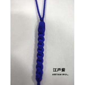 正絹ストラップ(長々) (1) machida-ito 06