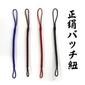 正絹バッチ紐|machida-ito