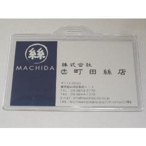 [10枚セット]パスケース(名刺サイズ) machida-ito