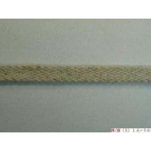 綿/麻(5)約8.7mm  1m単位切売り ※1色5mまで  天然素材/ハンドメイド|machida-ito