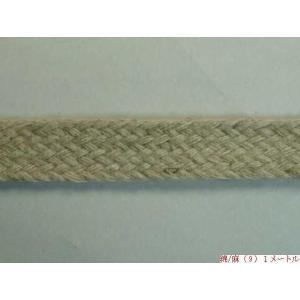 綿/麻(9) 約13mm  50mカセ  天然素材/ハンドメイド|machida-ito