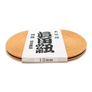 綿黄真田紐 12mm 15m  ※幅は多少、前後することがございます。  桐箱/ラッピング/祭り/ハンドメイド|machida-ito