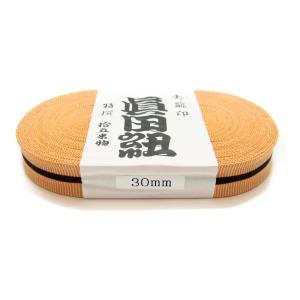 綿黄真田紐 30mm 15m  ※幅は多少、前後することがございます。  桐箱/ラッピング/祭り/ハンドメイド|machida-ito
