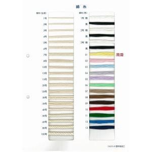 サンプル帳(綿糸)|machida-ito