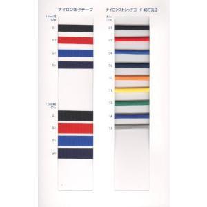 サンプル帳(ナイロン朱子テープ・ナイロンストレッチコード48打丸紐)|machida-ito