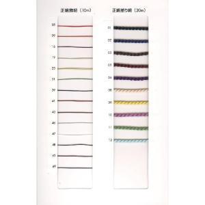サンプル帳(正絹飾紐・正絹撚り紐)|machida-ito