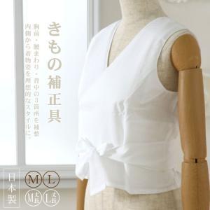着物 補正 胸 腰回り 背中 サイズM サイズL 丈長 パット 通気性 吸汗性 日本製|machigiya