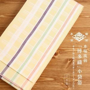 仕立て上がり リバーシブル 両面 5色献上 粋 日本製 【ネコポス発送】【黄】【多色】