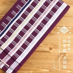 粋 日本製 【ネコポス発送】【紫】【多色】