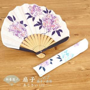 【扇袋セット】 街着屋ノ扇子 - あじさい(白 1026s)- 花柄 水彩 紫 ホワイト 和装 真夏日 着物 浴衣 洋服 末広 布綿 レディース 婦人用 OL|machigiya