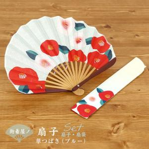 【扇袋セット】 街着屋ノ扇子 - 華つばき(ブルー 1035s)赤 白 椿 レッド ホワイト 和装 真夏日 着物 浴衣 洋服 末広 布 綿 レディース 婦人用|machigiya