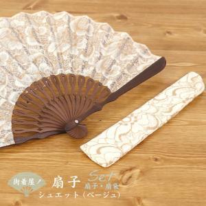 【扇袋セット】 街着屋ノ扇子 - シュエット(ベージュ 1043s)- レース 花柄 ベージュ 和装 真夏日 着物 浴衣 洋服 末広 布 綿 レディース 婦人用|machigiya