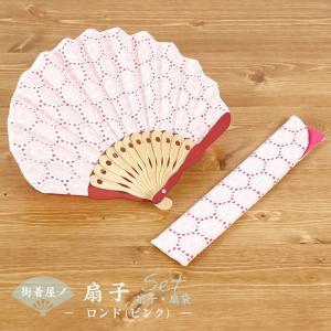 【扇袋セット】 街着屋ノ扇子 - ロンド(ピンク 1056s)- レース 桃色 赤 白 ホワイト 和装 真夏日 着物 浴衣 洋服 末広 布 綿 レディース 婦人用|machigiya