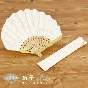 【扇袋セット】 街着屋ノ扇子 - ロンド(イエロー 1058s)- レース 黄色 白 ホワイト 和装 真夏日 着物 浴衣 洋服 末広 布 綿 レディース 婦人用|machigiya