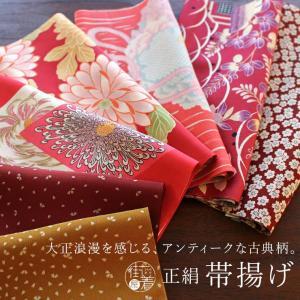 帯揚げ 着物 きもの道楽 正絹 絹 桜 花 菊 赤 朱 エンジ 山吹色 和装 ネコポス