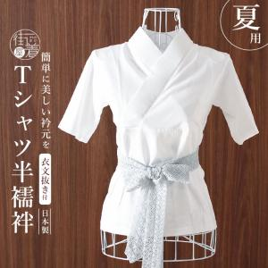 半襦袢 Tシャツ半襦袢 夏用 絽 半衿 M L LL 白 衣紋抜き 衣文抜き 衿芯 筒袖 半袖 肌着 下着 和装下着|machigiya