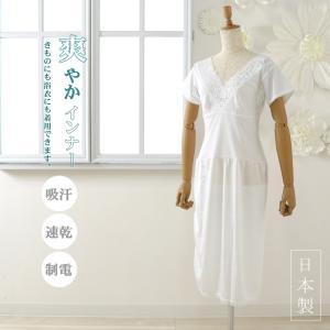 夏向け 爽やか浴衣インナー(M L ショートスリーブ 七分袖) 肌着 爽快白書 セオa 白 速乾性 制電性 着物下スリップ 肌襦袢 和装肌着 涼しい 清涼感 女性用|machigiya