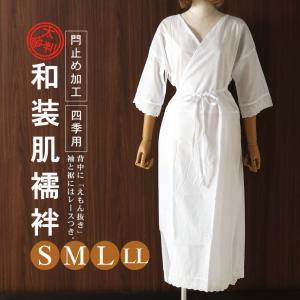 和装下着スリップ (S M L LL) 肌襦袢 和装肌着 ワンピースタイプ 着物スリップ 肌着 スリップ 成人式 振袖 浴衣 礼装 和装 着物 フォーマル カジュアル|machigiya