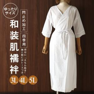 和装下着スリップ (3L 4L 5L) 肌襦袢 和装肌着 ワンピースタイプ 着物スリップ 肌着 スリップ 成人式 振袖 浴衣 礼装 和装 着物 フォーマル カジュアル|machigiya