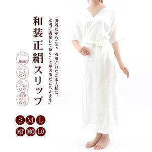 着物 肌着 スリップ 和装肌着  ワンピース 洗濯機で洗える正絹肌着 シルクスリップ(S M L MT MO LO) 日本製 この着心地と肌触りは別次元…正絹スリップの最高峰|machigiya