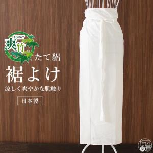裾よけ 夏用 日本製 特別価格 在庫限り 東レ 爽竹 レディース 裾除け 絽 M L 下ばき 腹巻 肌着 着物 和装 化繊 着付け 女性|machigiya