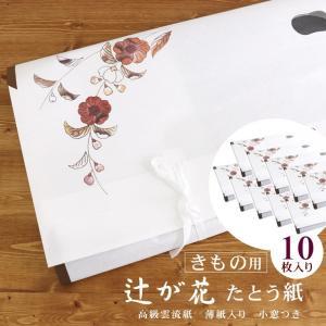■きもの用 10枚セット■「 辻が花 」 たとう紙・文庫紙(...