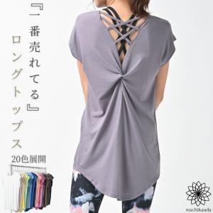 10色バックデザインTシャツ 新作10カラー ヨガウェア トップス Tシャツ ロング丈 丈長 ヨガ ...