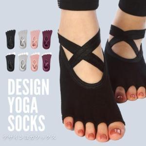 ヨガ ソックス クロスデザイン 3カラー かわいい 滑り止め 5本指 靴下 ヨガウェア hot yo...
