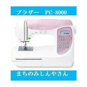 ミシン 本体 ブラザー コンピューターミシン PC−8000 豪華フットコントローラーセット|machimishi