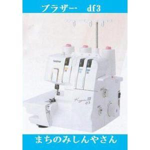 ミシン 本体 ブラザー 1本針3本糸差動付きロックミシン かがりIIIdf3|machimishi