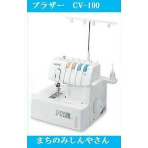 ミシン 本体 ブラザー カバーステッチミシン CV-100|machimishi