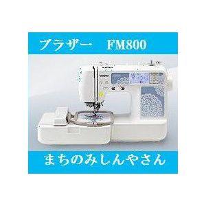 ミシン 本体 ブラザー コンピューター刺繍ミシン FM800 豪華プレゼント付き|machimishi