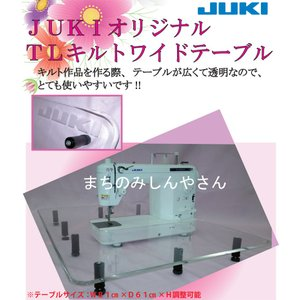 【ミシン部品】(ジューキ)JUKI 職業用ミシン TLシリーズ(シュプール)専用台 TLキルトクリアワイドテーブル(J103GFM)|machimishi