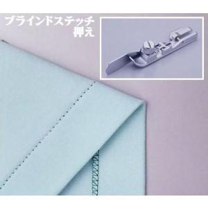 【ミシン部品】JUKI(ジューキ)ロックミシン用 ブラインドステッチ押え|machimishi