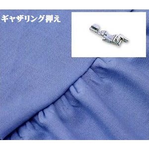 【ミシン部品】JUKI(ジューキ)ロックミシン用 ギャザリング押え|machimishi