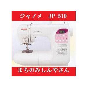 ミシン ジャノメ コンピューターミシン JP-510 豪華フルセット
