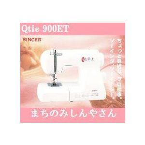 ミシン シンガー 電子ミシン QT-900ET(QT900ET)|machimishi