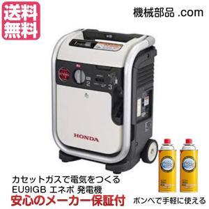 (2020年出荷)予約販売 ホンダ EU9iGB エネポ 家庭用発電機 【メーカー保証付】