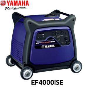 予約販売 ヤマハ EF4000iSE 防音型 インバータ発電機