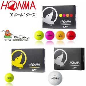 本間ゴルフ D1 ゴルフボール 1ダース(12...の関連商品9