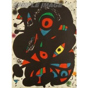 ジョアン・ミロ「Strindberg Mappen」(版画)【額縁無し】[A210001]Joan Miro|machinoiriguchi2