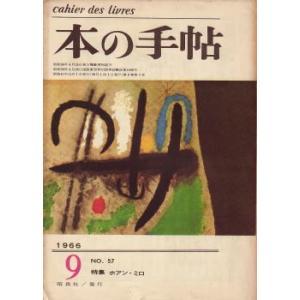 「本の手帖 1966年9月 No.57 特集:ホアン・ミロ」[B080050]|machinoiriguchi2