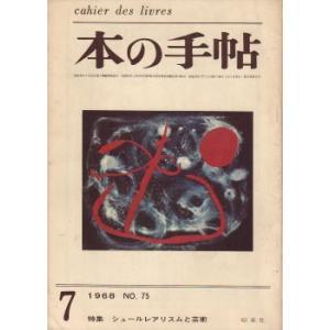 「本の手帖 1968年7月 No.75 特集:シュールレアリスムと芸術」[B080051]|machinoiriguchi2