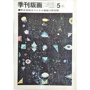 「季刊版画 5号(オリジナル版画欠)」[B190094]|machinoiriguchi2