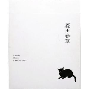 「菱田春草展(2014年)」[B190121]|machinoiriguchi2