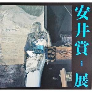 「第36回安井賞展」[B190232]|machinoiriguchi2